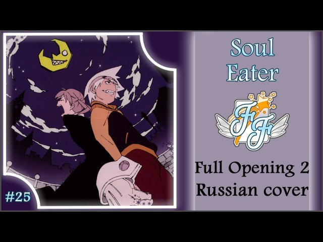 [Free Flight] Amaya – PAPERMOON [Soul Eater OP2 RUS Cover]