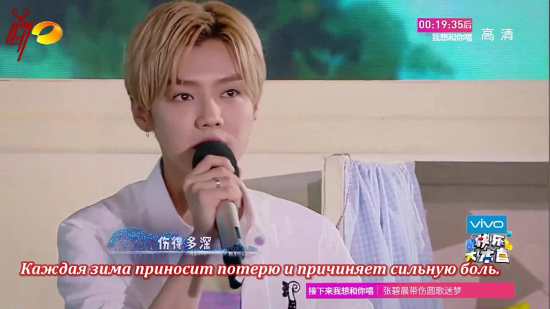 РУС.СУБ LuHan - The Sun Washed by The Spring Rain @ 170520 ...