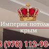 Натяжные потолки Крым Симферополь Севастополь