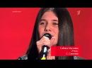 Сабина Мустаева Путь Слепые прослушивания Голос Дети Сезон 2