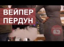 Вейпер Пердун Пранк VAPE NATION PRANK