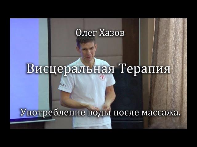 Употребление воды после массажа Олег Хазов