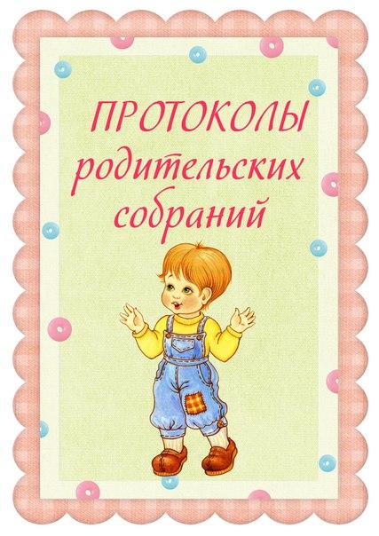 Картинки о детях и родителях в детском саду