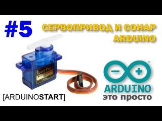Arduino Start #5. Сервопривод и arduino. Открытие двери при приближении