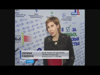 Вести Норильск 30 марта 2017 года,  (четверг)