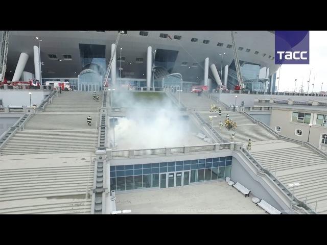 Массовые беспорядки и пожар на Зенит Арене на стадионе прошли учения МЧС