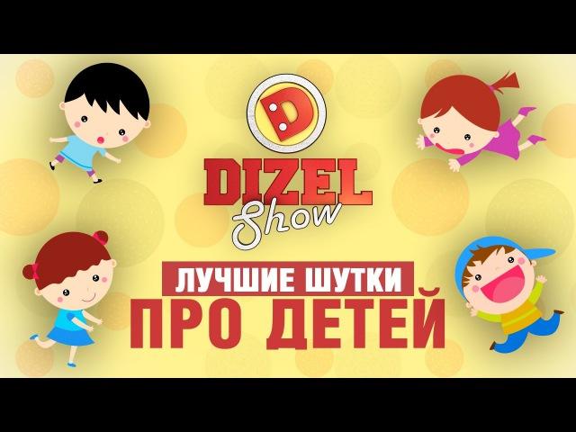 Лучшие приколы про детей - шутки ко Дню защиты детей от Дизель Шоу