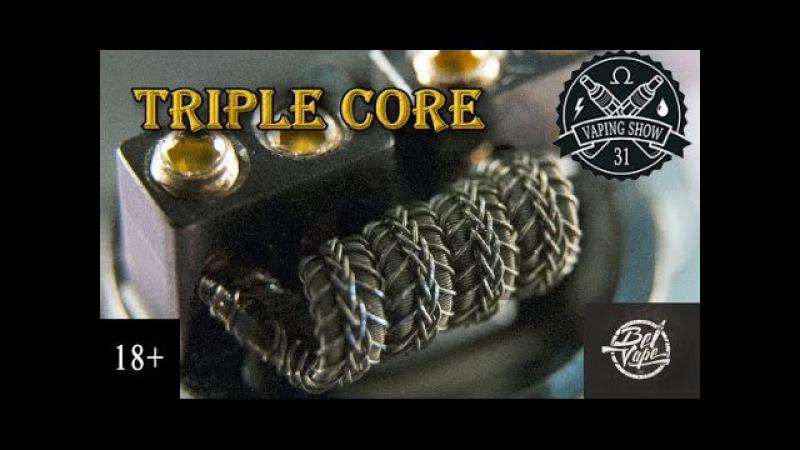 Плетем очень вкусную намотку Triple core Art Coil