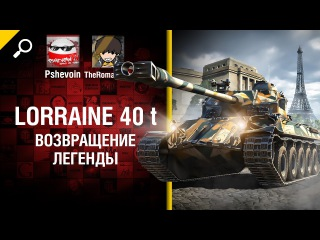 Возвращение легенды - Lorraine 40 t - от Pshevoin и Romasikkk World of Tanks