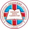 СПб Евангелическая Богословская Академия