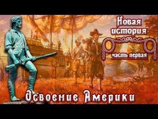 Освоение Америки (рус.) Новая история.