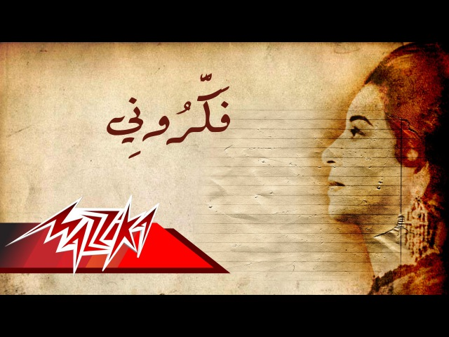 Fakarouny Umm Kulthum فكرونى ام كلثوم