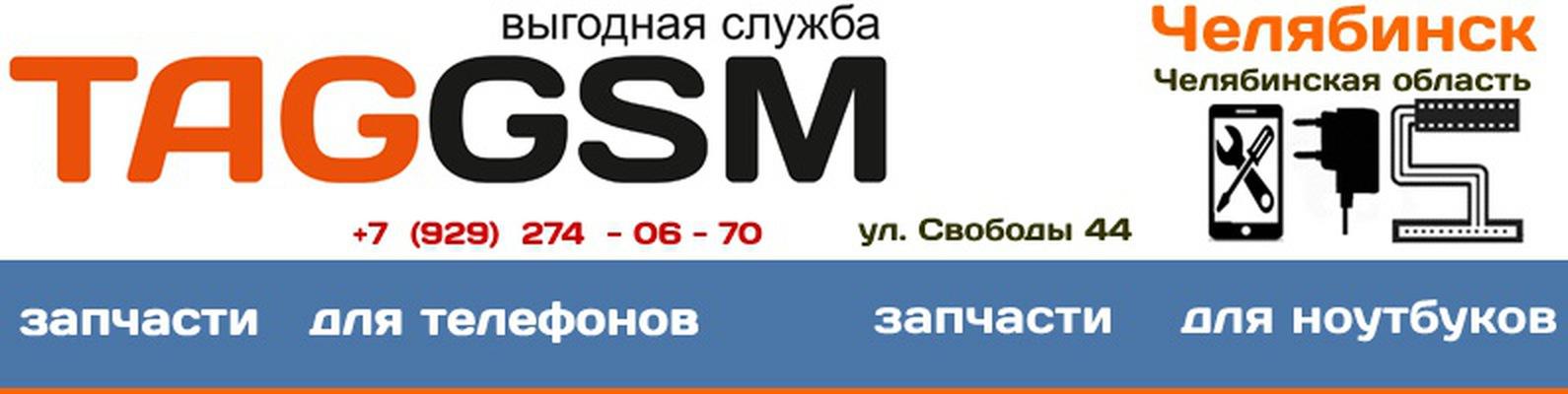Taggsm Симферополь Интернет Магазин
