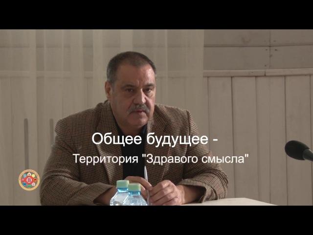 Территория Здравого смысла. Ибрагимов. Середниково. 14 10 2017