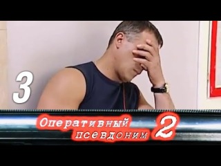 Оперативный псевдоним 2 сезон: Код возвращения 3 серия (2005)