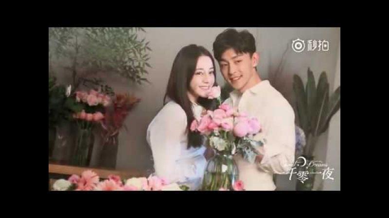迪丽热巴 邓伦 《一千零一夜》 花young海报拍摄花絮 Dilireba, Deng Lun - Sweet Dreams Poster Photoshoot