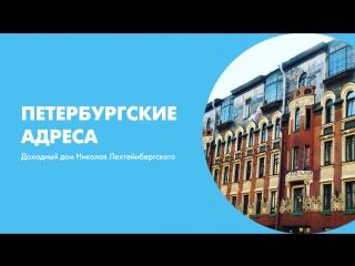 Петербургские адреса Доходный дом Николая Лехтейнбергского