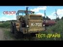Тест-драйв, обзор К 701 Кировец