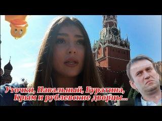Марьяна Наумова: Навальный, уточки и рублевские дворцы