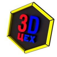 Логотип 3D Печать / 3D Принтеры / 3D ЦЕХ Ярославль