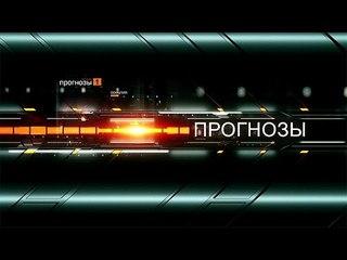 Прогнозы с Вероникой Крашенинниковой. Выпуск  г.