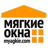 Мягкие окна (myagkie.com)