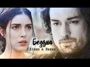 Хазан и Синан / Hazan Sinan - Бездна