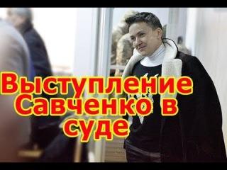 Я - Герой Украины! Выступление Савченко в суде,