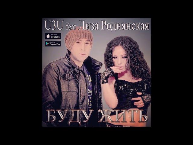 U3U feat Лиза Роднянская - Буду Жить (2017)