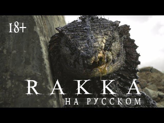 фильм Ракка Rakka на русском Oats Studios Volume 1 FullHD