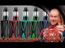 Kanger SPIDER KIT - Они стараются))
