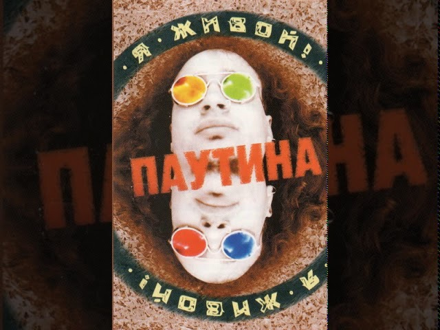 MetalRus.ru ( Hard Rock). ПАУТИНА - Я живой! (1997) [Full Album]