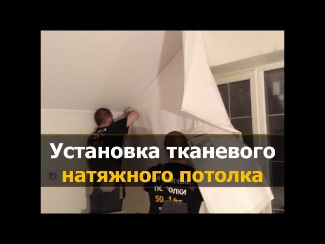 ✅ Установка тканевого натяжного потолка DESCOR CLIPSO Натяжные потолки в Ижевске МнеПотолок
