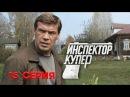 Инспектор Купер • 1 сезон • 15 серия