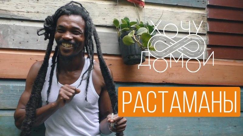 Хочу домой с Ямайки - Деревня растаманов, плантация марихуаны.