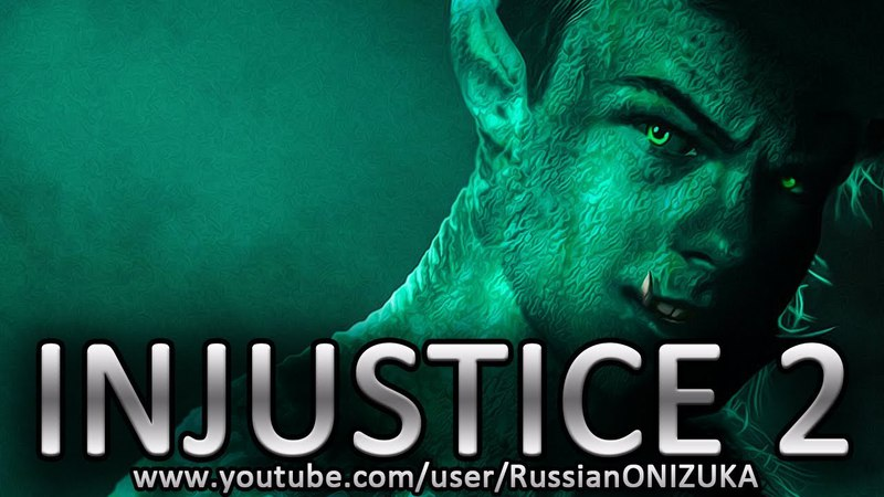 INJUSTICE 2 legendary edition БИСТБОЙ В ИГРЕ БОНУС