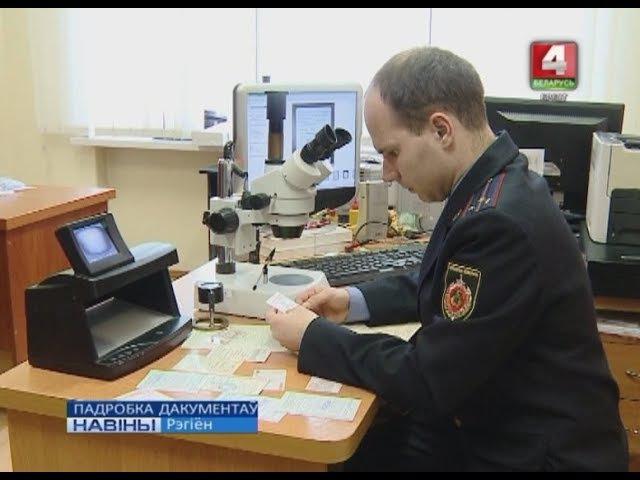 ПАДРОБКА ДАКУМЕНТАЎ (Відэа)