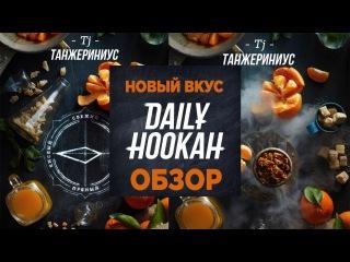 Обзор нового вкуса Daily Hookah Танжериниус - он же мандарин