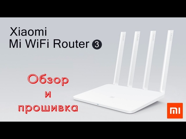 Xiaomi Mi WiFi Router 3 обзор и перепрошивка Padavan