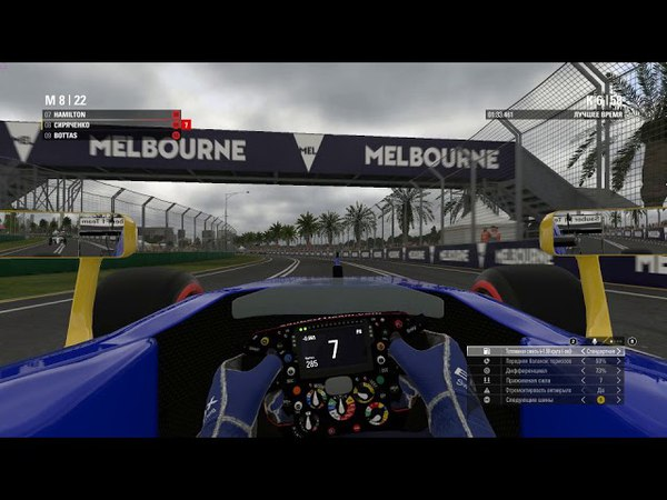 F1 2016 Melburn Race