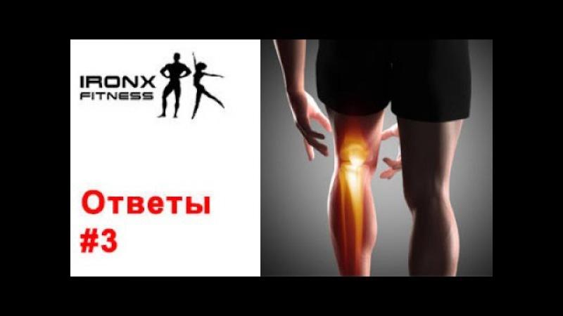 Как тренироваться чтобы суставы не болели rfr nhtybhjdfnmcz xnj s cecnfds yt jktkb