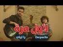يا ليلي ويا ليلة ديسباسيتو 🔥  Ya Lili Despacito ( Official 🔥 Video )