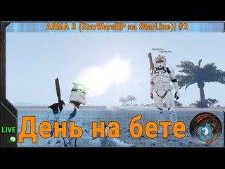День на бете  ARMA 3 (StarWarsRP на StarLine)| #2