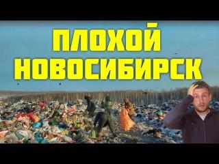Плохой Новосибирск: рабы на свалке, секретные карты и обзор жилья бомжа