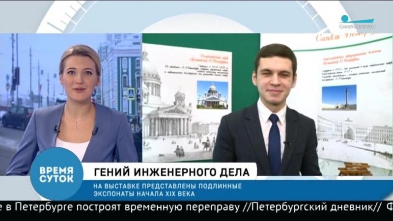 Сюжет телеканала Санкт Петербург о выставке выставки Гений инженерного дела
