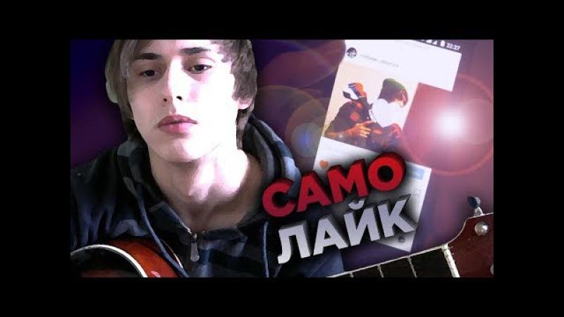 САМОЛАЙК — песня под укулеле (гавайская гитара) ОбломовSong