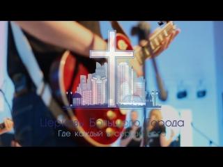 Отчетный ролик с празднования 3-х летия Церкви Большого города Екатеринбург