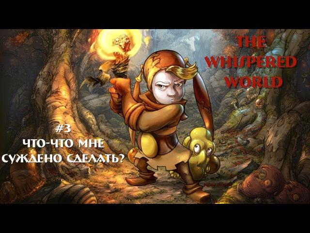 The whispered world [3] → Говорящие камни?