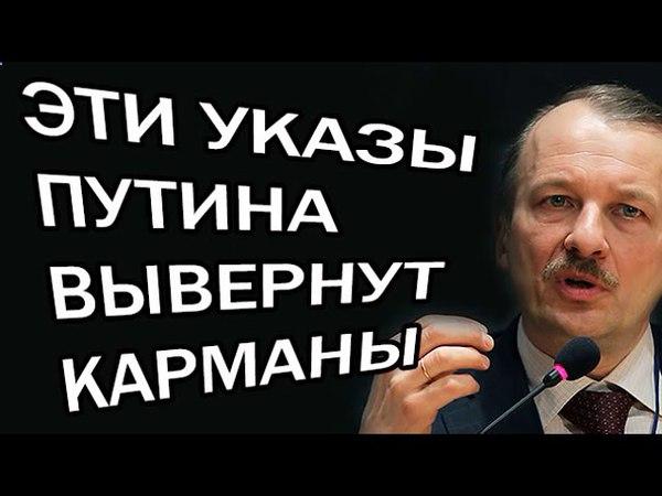 Сергей Алексашенко HOBЫE CЮPПPИЗЫ OT ПУTИHA