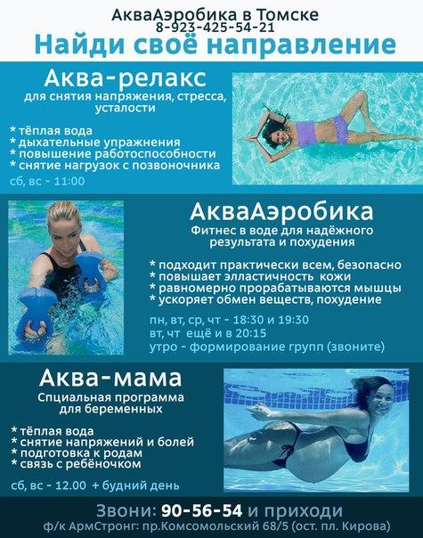 Аквааэробика Эффективность Для Похудения. Эффективность аквааэробики для похудения